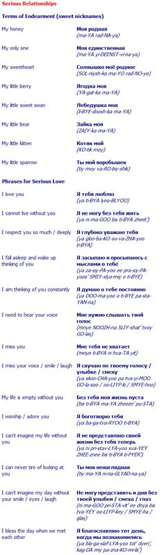 Love phrases from english to russian, because I'm studying the Russian language, and... because these are the love phrases. (Graphic error: твоей улыбки, instead of улыбеи) | Любовные фразы