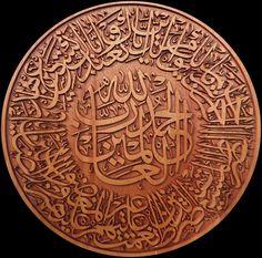 Arabic calligraphy carved on wood : Surah Al Fatiha سورة الفاتحة Arabic Calligraphy Art, Beautiful Calligraphy, Arabic Art, Cnc, Laser Cutter Projects, Islamic World, Bead Art, Art And Architecture, Wood Carving