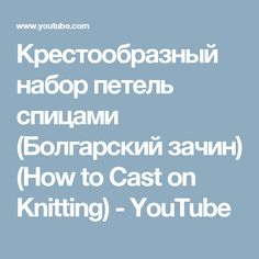 Крестообразный набор петель спицами (Болгарский зачин) (How to Cast on Knitting) - YouTube