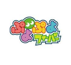 ぷよフィーバー
