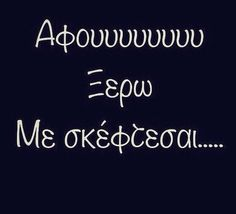 ela twra.... Naughty Quotes, I Love You, My Love, Greek Words, Greek Quotes, Couple Quotes, Story Of My Life, Deep Thoughts, Falling In Love