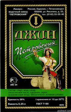 Петровский джин