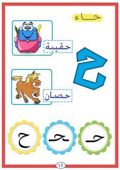 Arabic Arabic Alphabet Letters, Arabic Alphabet For Kids, Alphabet Crafts, Educational Crafts, Educational Toys For Kids, Arabic Handwriting, Learn Arabic Online, Arabic Lessons, Arabic Language