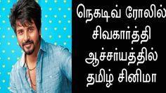 நெகடிவ் ரோலில் சிவகார்த்தி ஆச்சர்யத்தில் தமிழ் சினிமா sk play negative rolewelcome to just for u channel.! this is best tamil hot news and top trending news and entertainment channel. updating the latest kollywood cenima news... Check more at http://tamil.swengen.com/%e0%ae%a8%e0%af%86%e0%ae%95%e0%ae%9f%e0%ae%bf%e0%ae%b5%e0%af%8d-%e0%ae%b0%e0%af%8b%e0%ae%b2%e0%ae%bf%e0%ae%b2%e0%af%8d-%e0%ae%9a%e0%ae%bf%e0%ae%b5%e0%ae%95%e0%ae%be%e0%ae%b0%e0%af%8d%e0%ae%a4%e0%af%8d/