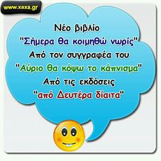 The Best 26 Funny Pictures Of 2019 Funny Greek Quotes, Greek Memes, Kai, Funny Images, Funny Photos, Funny Phrases, Clever Quotes, Have A Laugh, James Bond