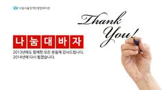Poster of Seoul Community Rehabilitation Center /Designed by PJH in SCRC 2013 / 20131119 / tool : Apple Keynote / www.seoulrehab.or.kr 시립서울장애인종합복지관 포스터 제작 기획홍보실 박재훈