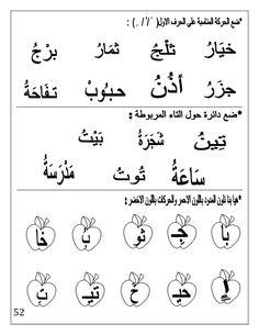 بوكلت اللغة العربية بالتدريبات لثانية حضانة Arabic booklet kg2 first …