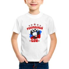 Детская футболка Рукопашный бой
