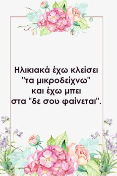 Happy Birthday Dad, Birthday Wishes For Myself, Today Is My Birthday, Funny Greek Quotes, Funny Quotes, Name Day Wishes, Birthday Quotes, Cat Art, Picture Quotes