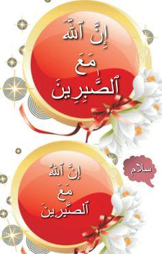 ان الله مع الصابرين Qoutes Of The Day, Prayer Times, Holy Quran, Deen, Islamic Quotes, Ramadan, Allah, Prayers, Collections