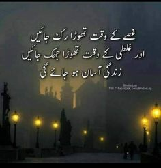 Urdu Quotes, Islamic Quotes, Quotations, Qoutes, Urdu Thoughts, Funny Thoughts, Deep Words, True Words, Positive Vibes Quotes