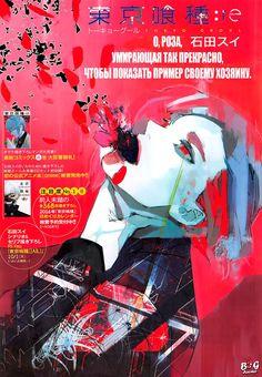 Манга Токийский гуль: Перерождение 45 глава   Tokyo Ghoul: re 45