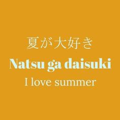 Japanese Words #easyjapaneselanguage