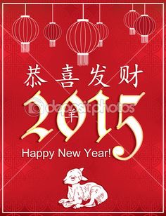 Printable Greeting card for the Chinese New Year 2015 — Stock Illustration #53745555