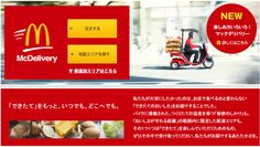 McDonald's Japan Does Free Home Delivery for Missing Order Items