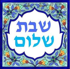 Hebrew Quotes, Hebrew Words, Jewish Crafts, Jewish Art, Shabbat Shalom In Hebrew, 4th Commandment, Good Shabbos, Shavua Tov, Arte Judaica