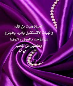 الحیاة هبة من الله