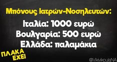 Funny Greek Quotes, Funny Quotes, Make Me Smile, Just In Case, Jokes, Lol, Instagram Posts, Funny Phrases, Husky Jokes