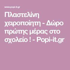 Πλαστελίνη χειροποίητη - Δώρο πρώτης μέρας στο σχολείο ! - Popi-it.gr