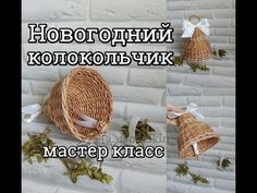 New Year's bell / newspaper weaving Newspaper Basket, Master Class, Weaving, Crochet Hats, Make It Yourself, Youtube, Paper Basket, How To Make Crafts, Hampers