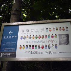 Mari Yonehara Exhibition sign, 米原万里展
