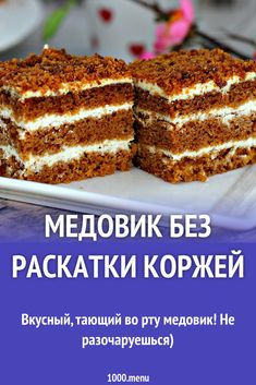 Honey cake without rolling cakes- Медовик без раскатки коржей Delicious melt in your mouth honey! Do not be disappointed] # recipes - Baking Recipes, Cake Recipes, Dessert Recipes, Rose Cookies, Honey Cake, Russian Recipes, Unique Recipes, No Bake Desserts, Baking Desserts