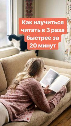 Self Development, Personal Development, How To Read More, Marriage Challenge, Brain Training, Educational Websites, Study Inspiration, Study Motivation, Life Organization