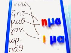 Dyslexia at home: Πως βοηθάει η αντίθεση στη Δυσλεξία! Άσκηση Ορθογραφίας Greek Language, World Languages, Teaching Methods, Learning Disabilities, Dyslexia, Motor Skills, Special Education, Teaching Kids, Grammar
