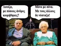 Ah et bien voila qui est rassurant Funny Shit, Funny Jokes, Hilarious, Greek Memes, Funny Greek Quotes, Facebook Humor, Memes Humor, Cool Pictures, Funny Pictures