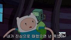 카톡짤, 짤방모음, 카톡짤방모음, 웃긴짤방모음 97 : 네이버 블로그 Funny Photos, Cute Pictures, Jake The Dogs, Sky Art, Korean Language, Aesthetic Anime, Words Quotes, Adventure Time, Haha