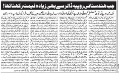 India's Leading Daily Urdu News Paper, Checkout Breaking Urdu News Online. Urdu News Paper, Current News, News India, News Online, Words, Horse
