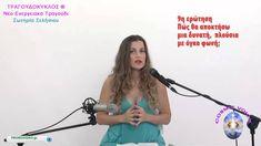 Μάθημα Φωνητικής: Πως θα αποκτήσω πλούσια δυνατή φωνή? Byzantine, Youtube, Youtubers, Youtube Movies