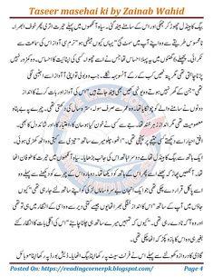 Taseer Masehai Ki By Zainab Wahid Complete Romantic Urdu Novel Bano Qudsia Quotes, Romantic Novels To Read, Famous Novels, Fantasy Life, Urdu Novels, Girl Photo Poses, Reading Online, Writer, Writers