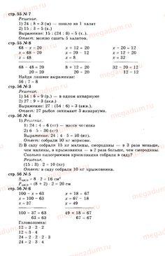 Ответы на странице 34 - Математика 3 класс Моро