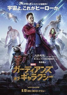 """The Marvel's """"Guardians of the Galaxy"""" poster from Japan!"""