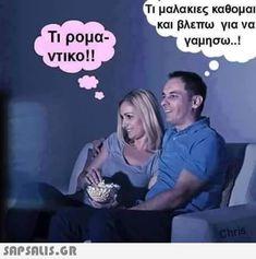 Τι μαλακιες καθομαι και βλεπω για να Ti ρομα- VTIKO!! γαμησω..! Funny Cartoons, Funny Jokes, Funny Shit, Funny Greek, Funny Images, Einstein, Romance, Lol, Humor