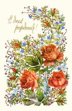открытки ссср с днем рождения 50 60 годов фото