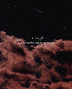 ﷽ Calligraphy Quotes Love, Quran Quotes Love, Quran Quotes Inspirational, Arabic Love Quotes, Beautiful Quran Verses, Beautiful Islamic Quotes, Hadith Quotes, Muslim Quotes, Allah Quotes