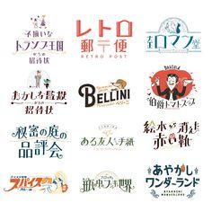 """ob1toy(オビワン)イラスト/デザイン on Twitter: """"#春の創作クラスタフォロー祭り ロゴデザインもしてます〜! #デザイン #イラスト #タイポグラフィ… """" Typo Design, Graphic Design Layouts, Word Design, Graphic Design Posters, Typography Design, Layout Design, Lettering, Cute Typography, Typographic Logo"""