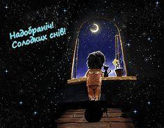 Красивые картинки, «спокойной ночи!» (37 фото )