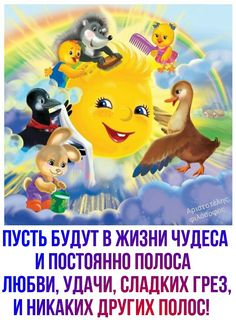 Our goal is to keep old friends, ex-classmates, neighbors and colleagues in touch. Good Morning Gif, Winnie The Pooh, Pikachu, Disney Characters, Fictional Characters, Poster, Drawings, Photos, Postcards