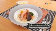CIY - cook it yourself EP95 [3/3] โอเมก้า 3 : สเต็กแซลมอนซอสครีมเห็ด (28...
