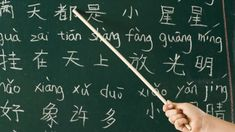 Learn Chinese - Free Mandarin Chinese Lessons and Exercises Basic Chinese, How To Speak Chinese, Learning Tools, Learning Centers, Bbc News, Taiwan, Learn Chinese Online, Chinese Pronunciation, Chinese Pinyin