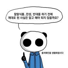 """""""할랄 오해 풀어봅시다"""" ⇨ 팩트올 기사가 웹툰으로 소개됐어요~"""