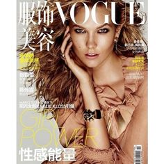 Vogue China October 2015 Cover ❤ liked on Polyvore featuring cover