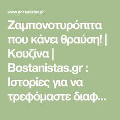 Ζαμπονοτυρόπιτα που κάνει θραύση!   Κουζίνα   Bostanistas.gr : Ιστορίες για να τρεφόμαστε διαφορετικά