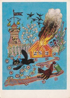 Illustration by Vasnetsov ~ Fire! 1975