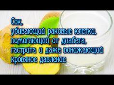 Сок, убивающий раковые клетки, помогающий от диабета, гастрита - YouTube