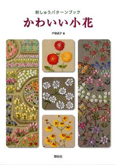 Kawaii Embroidered Flowers Japanese Craft Book by pomadour24