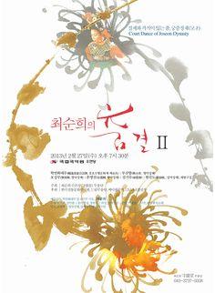 Court Dance of Joseon's Dynasty   최순희의 춤결Ⅱ    2013년 2월 27일(수) 오후 7시 30분  국립국악원 우면당    주최'⦆최순희 수온당무용단 (010-3727-9358)  후원'⦆한국전통문화연구원, 드림무용단, 케이원무역, USA LA별곱창
